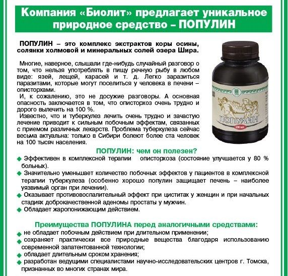 Лекарство популин