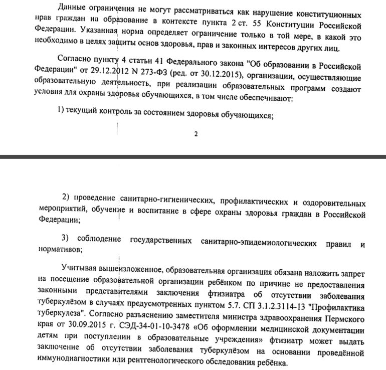 Про квантифероновый тест_для информации - запись пользователя kovi (k_ovvi) в сообществе мы против прививок! в категории манту - babyblog.ru