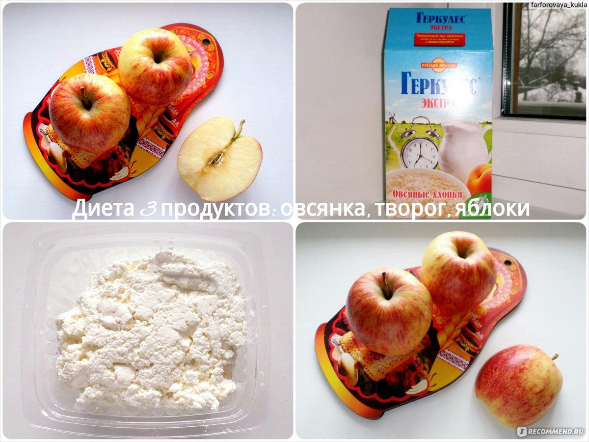 Диета 3 продуктов . отзыв! - диета трех продуктов - запись пользователя таня (tat38656) в сообществе клуб стройнеющих в категории дневники худеющих - babyblog.ru
