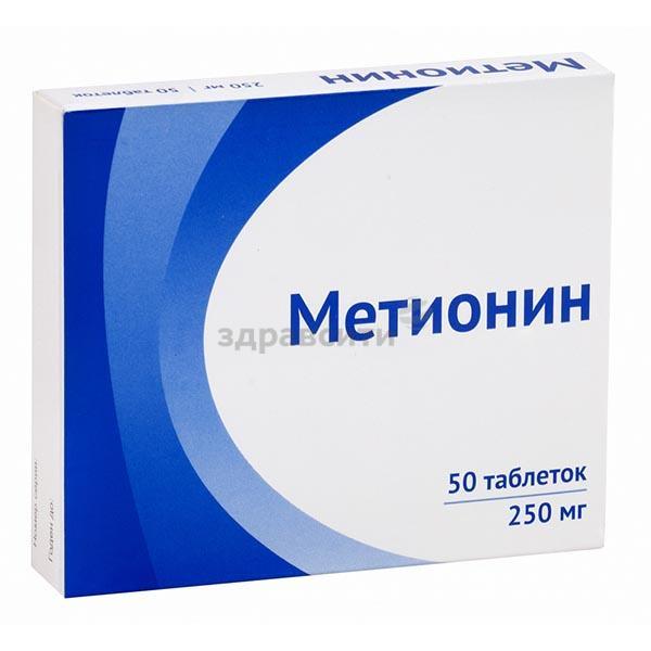 Препараты содержащие метионин. метионин (таблетки) - инструкция, применение, показания, противопоказания, действие, побочные эффекты, аналоги, дозировка, состав