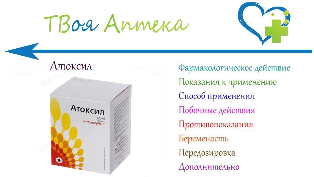 Атоксил от чего помогает. атоксил: инструкция по применению препарата, его аналоги и цены