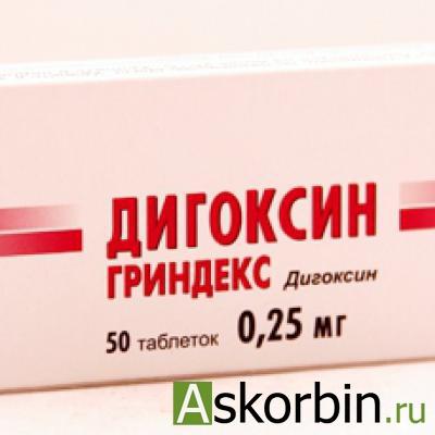 Дигоксин: инструкция по применению, аналоги и отзывы, цены в аптеках россии