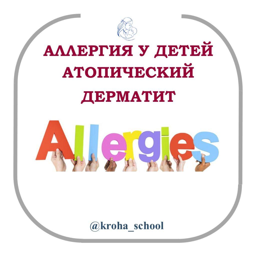 Как правильно питаться маме если у ребенка аллергия