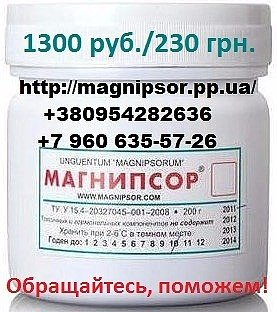 Магнипсор: солидол и другие компоненты на тропе войны с псориазом