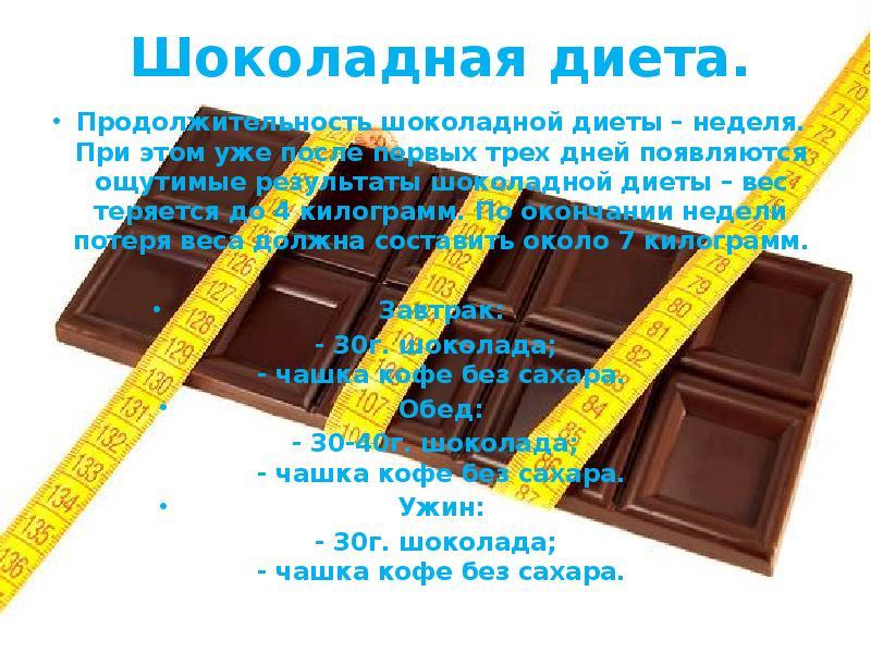 Какой шоколад лучше есть на шоко диете