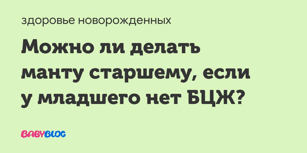 Положительная реакция манту и садик - запись пользователя taviva (taviva) в сообществе двойняшки в категории здоровье - babyblog.ru