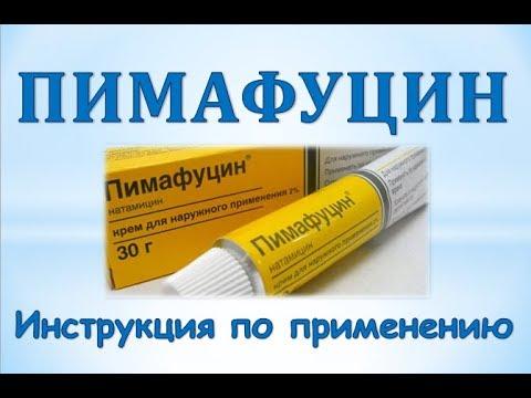 Пимафуцин: инструкция по применению свечей и для чего он нужен, цена, отзывы, аналоги