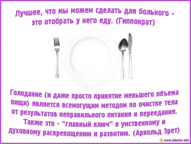 Сухое голодание: отзывы и результаты   живи на здоровой линии