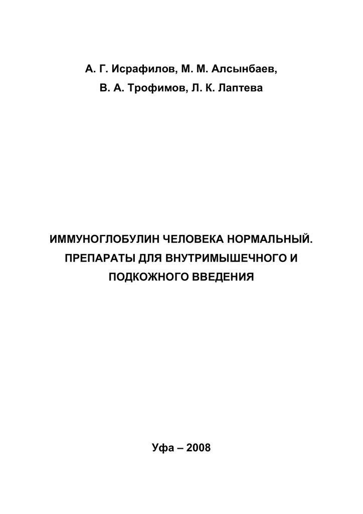 Иммуноглобулин противостолбнячный из сыворотки крови человека                                              (immunoglobuline antitetanus human)