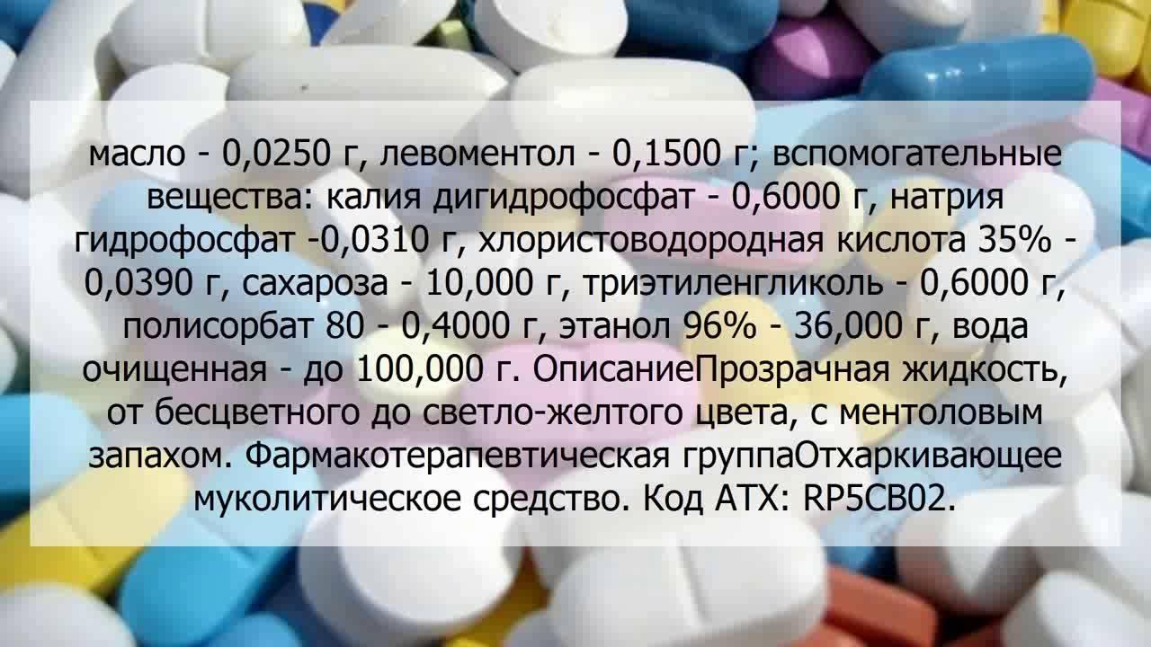 Таблетки либексин: инструкция по применению