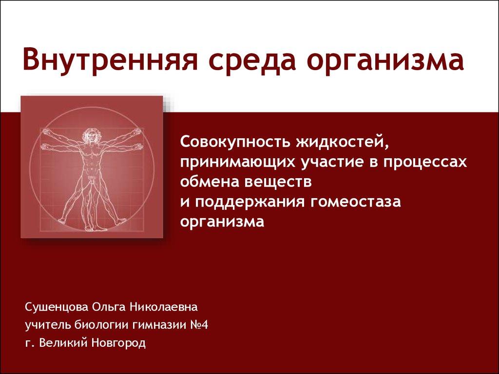 Кровь. внутренняя среда -  биология егэ