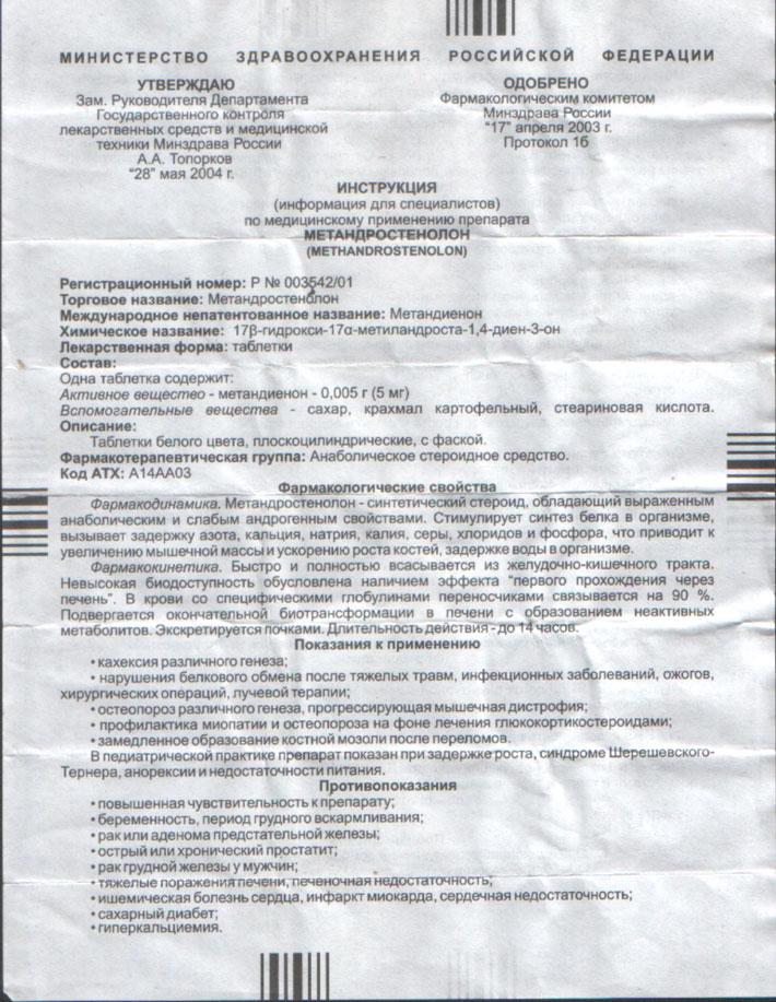 Метандростенолон (дианабол, метандиенон) [lifebio.wiki]
