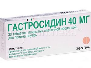 Гастросидин