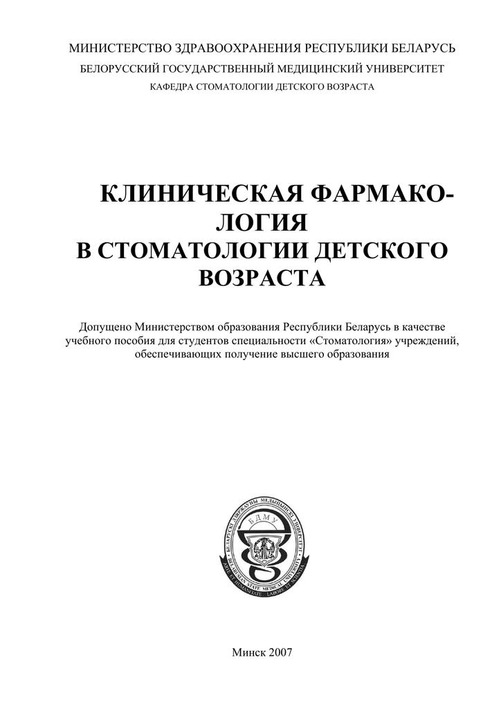 Справочникпедиатра