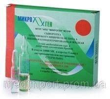 Раствор для инъекций иммуноглобулин человека противостолбнячный (микроген)