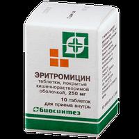 Мазь и таблетки эритромицин: инструкция по применению, отзывы и цены в аптеках