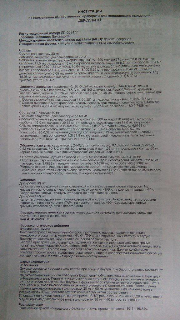 Дексилант: инструкция по применению, аналоги, отзывы
