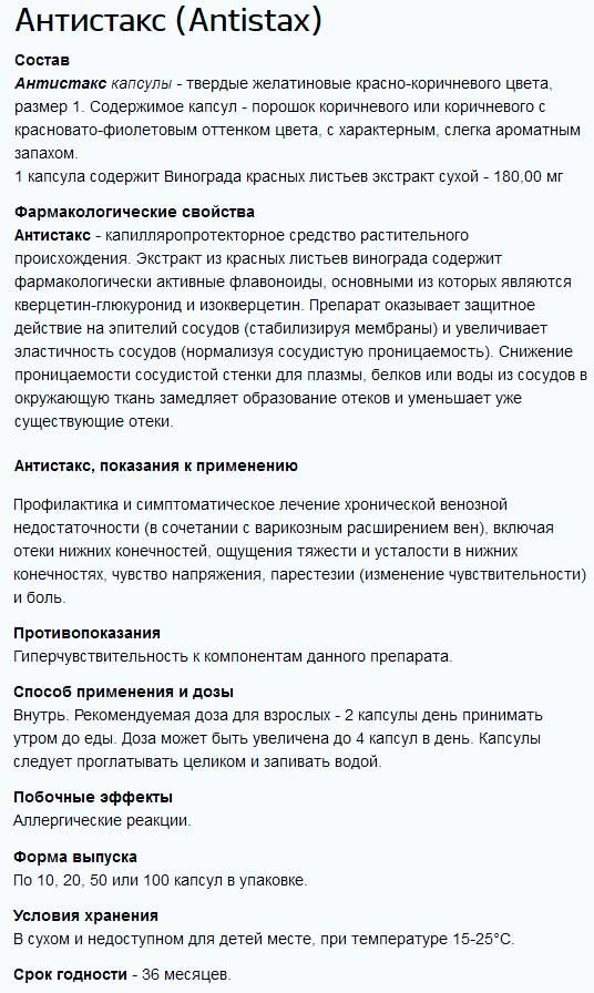 Антистакс: инструкция по применению, российские аналоги (цена)