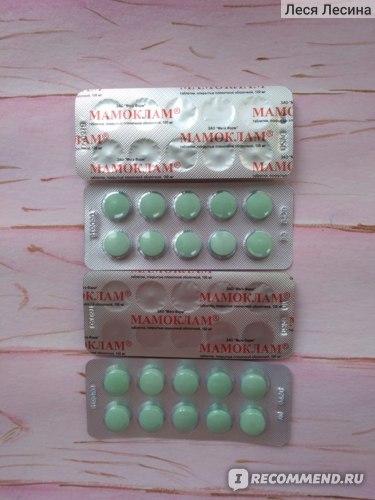 Аналоги препарата мамоклам: описание, показания к приему, побочные эффекты