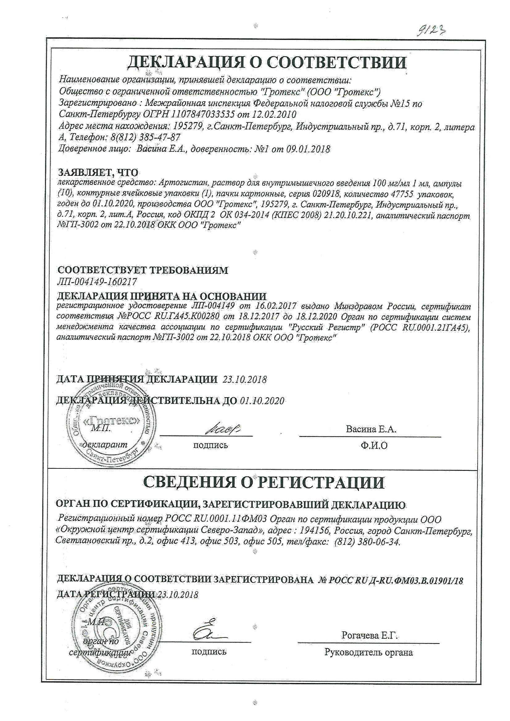 Артогистан инструкция по применению цена отзывы аналоги