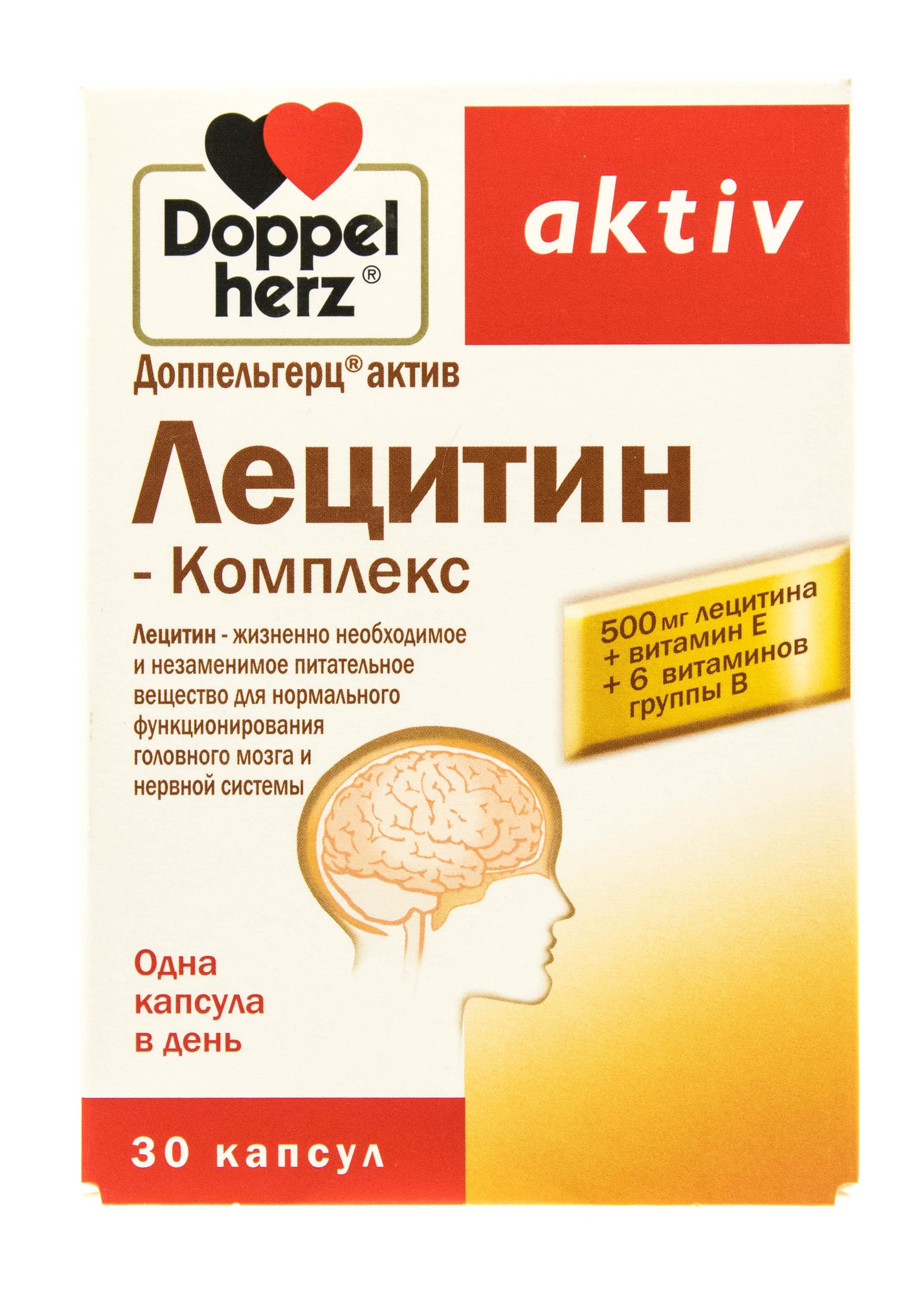 Доппельгерц актив лецитин-комплекс – инструкция по применению, отзывы, цена