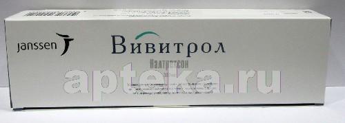 Препарат вивитрол