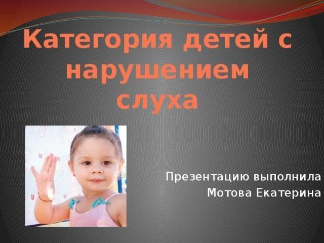 Особенности личности детей с нарушением слуха | социальная сеть работников образования