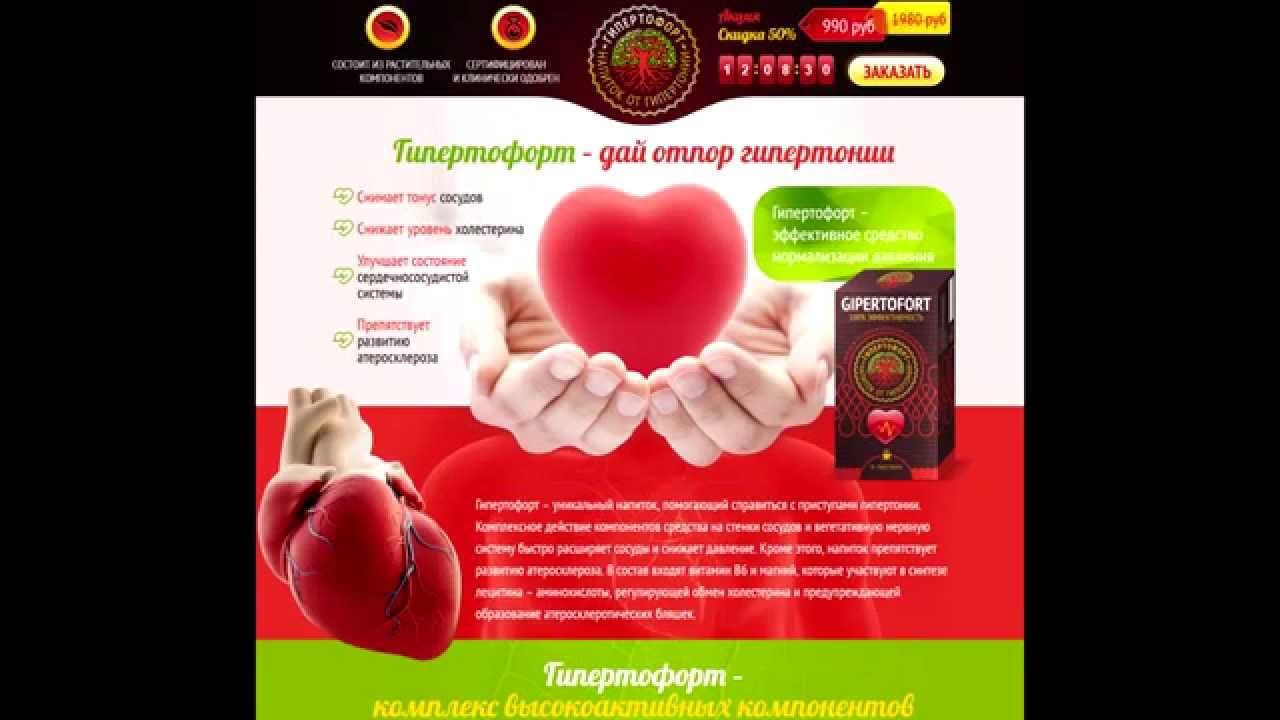 Гипертофорт (gipertofort) препарат от гипертонии