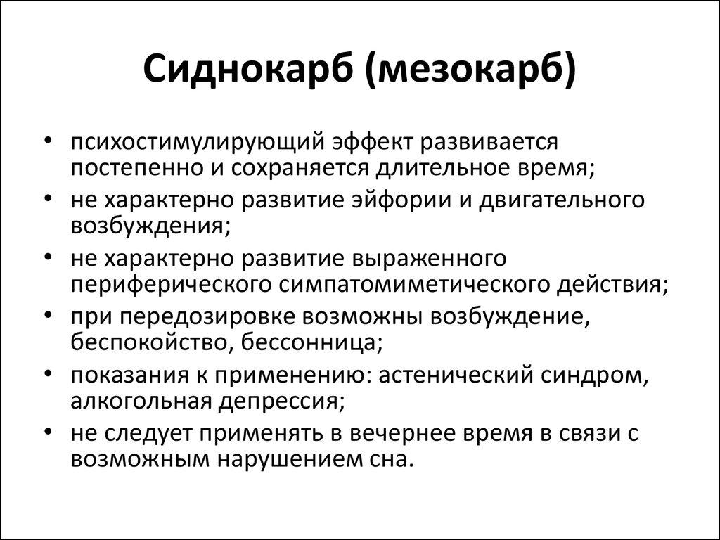 Сиднокарб