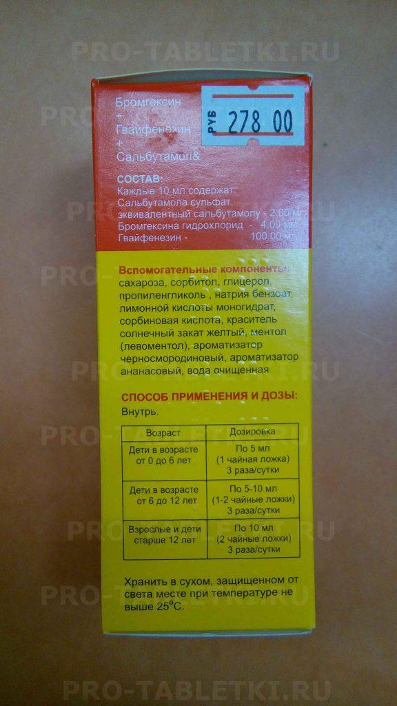 Аскорил сироп от кашля: инструкция по применению для детей и для чего он нужен, цена, отзывы, аналоги