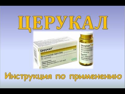 Церукал: инструкция по применению таблеток и для чего он нужен, цена, отзывы, аналоги