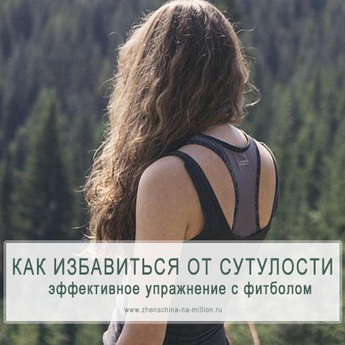 Упражнения от сутулости: как избавиться от «кривой» спины в домашних условиях