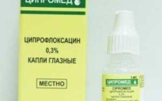 Капли ципромед: инструкция по применению, аналоги и отзывы, цены в аптеках россии