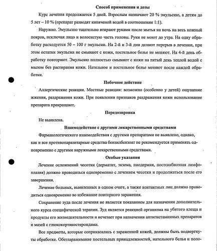 Бензилбензоат (эмульсия \ мазь): инструкция по применению, аналоги и отзывы, цены в аптеках россии