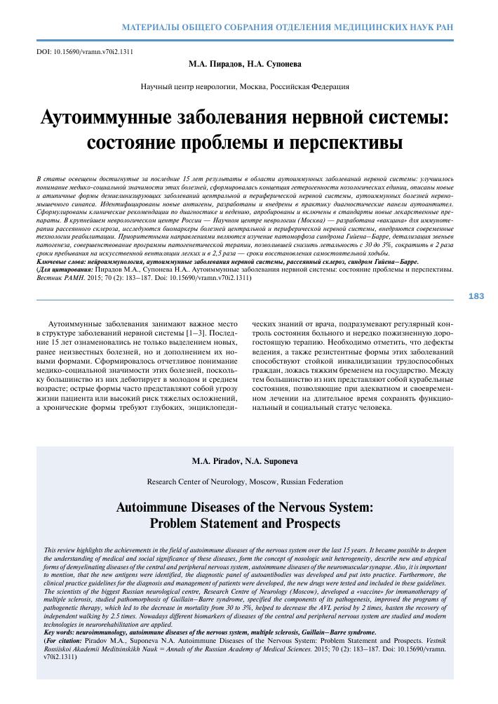 Синдром гийена-барре: развитие, симптомы, лечение, прогноз