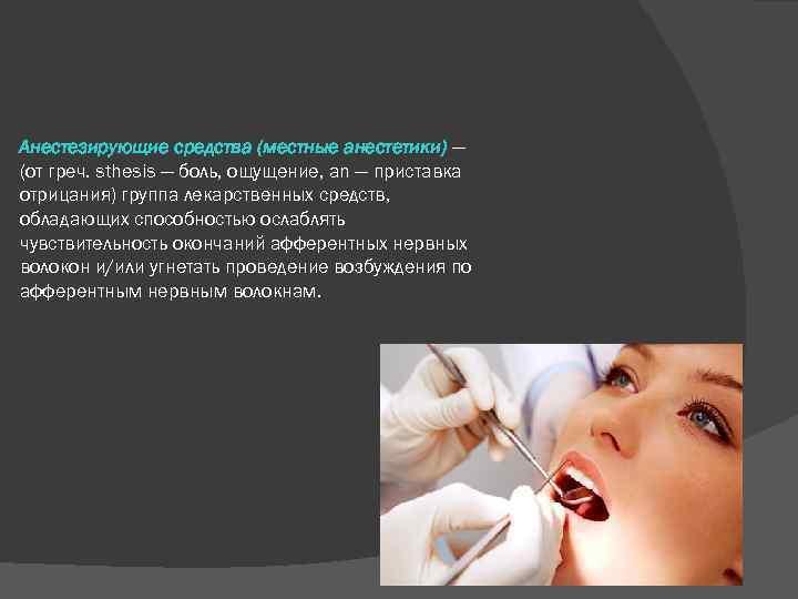 Общие анестетики