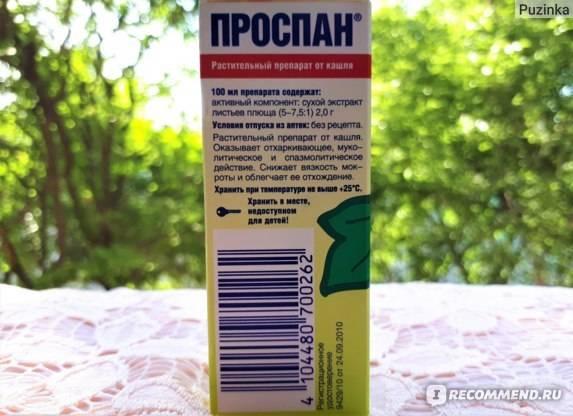Проспан форте таблетки шипучие от кашля