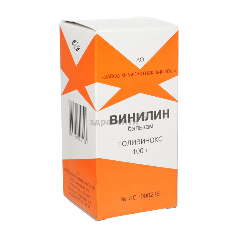 Винилин шостаковского бальзам