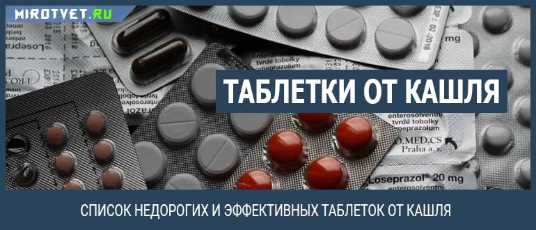 Таблетки от кашля — инструкция по применению