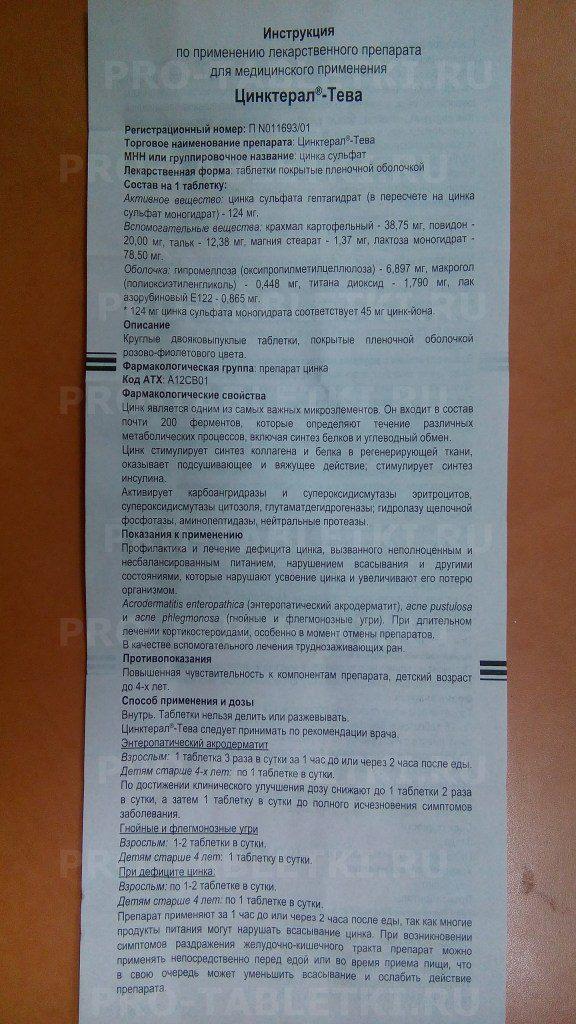 Таблетки цинктерал-тева: инструкция по применению, цинка сульфата гептагидрат 124 мг