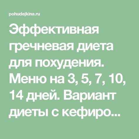Диета «7 килограмм за 7 дней»