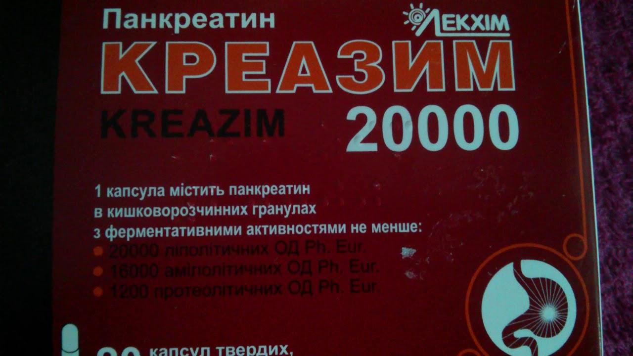 Креазим 20000: состав, показания, дозировка, побочные эффекты