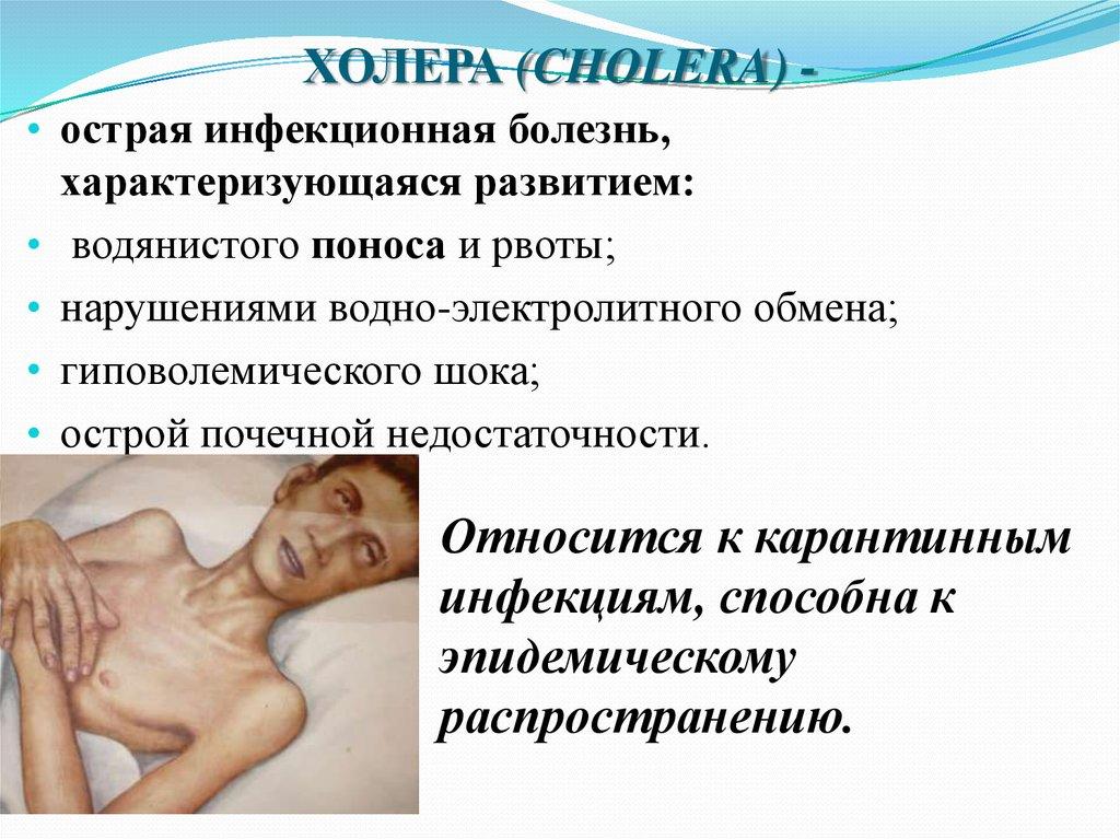Холера – возбудитель, симптомы, профилактика и диагностика
