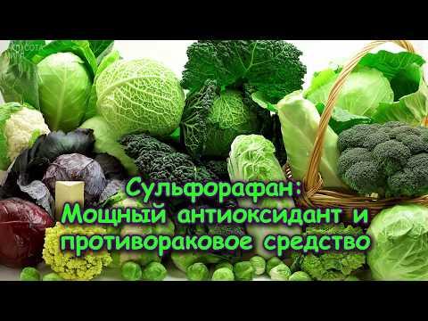 Сульфорафан против рака, старения и заболеваний сердца