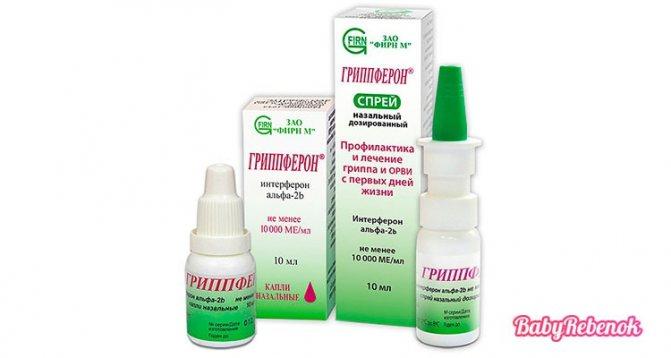 Аналоги спрея гриппферон