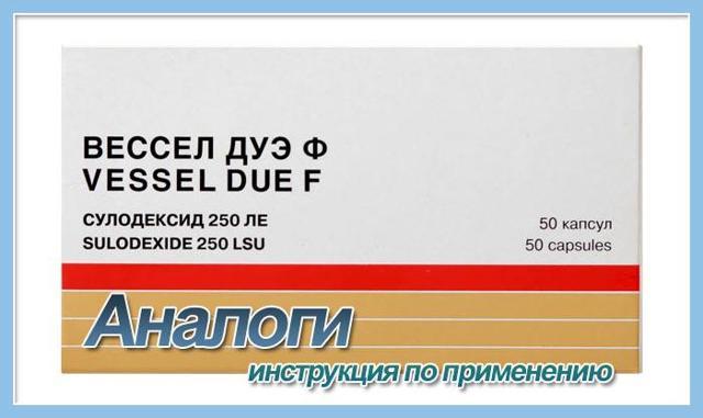 Препарат: вессел дуэ ф в аптеках москвы