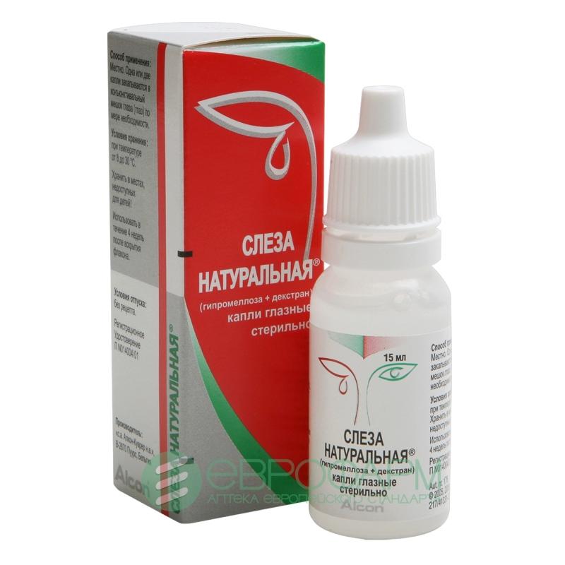 Слеза натуральная, раствор офтальмологический , 15 мл*