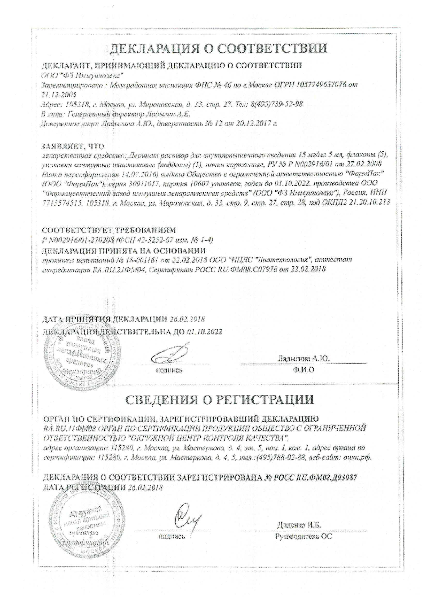 Деринат при беременности: можно ли использовать капли, инструкция / mama66.ru