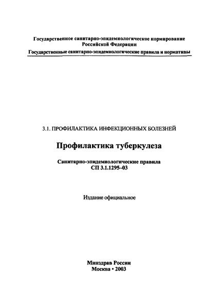 Приказы и методические рекомендации по туберкулезу | блокнот фтизиатра - туберкулез