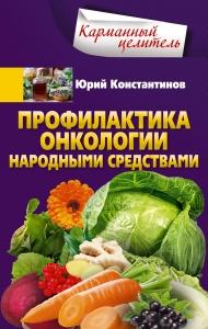 Питание при раке: меню и полезные советы | food and health